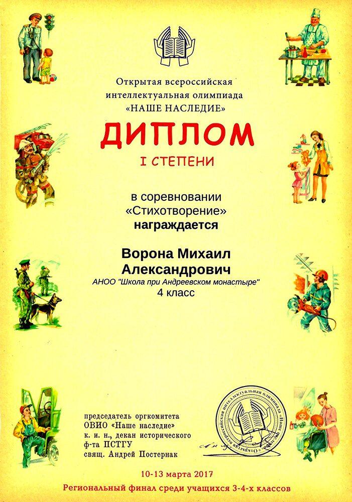наше олимпиада наследие открытая всероссийская интеллектуальная решебник